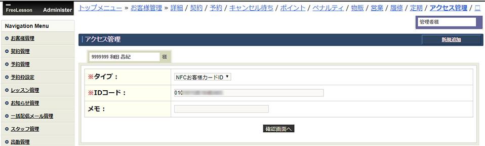 NFCお客様カードID