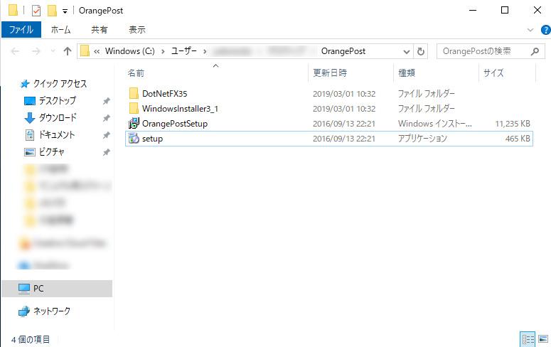 NFCセットアップファイル