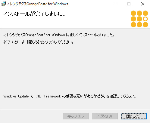 NFCセットアップ6