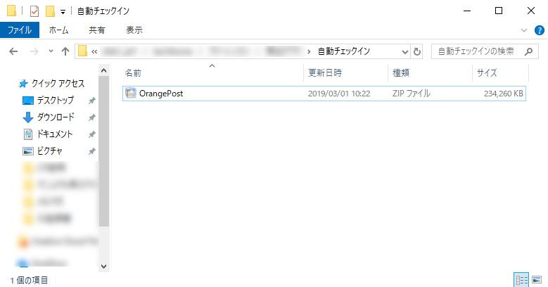 NFC圧縮ファイル