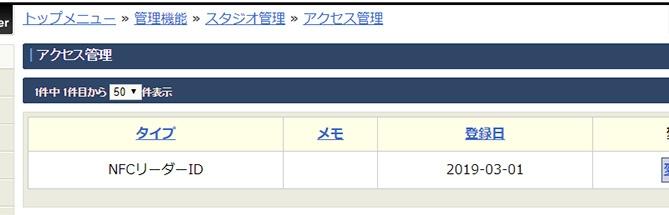 NFC端末登録完了