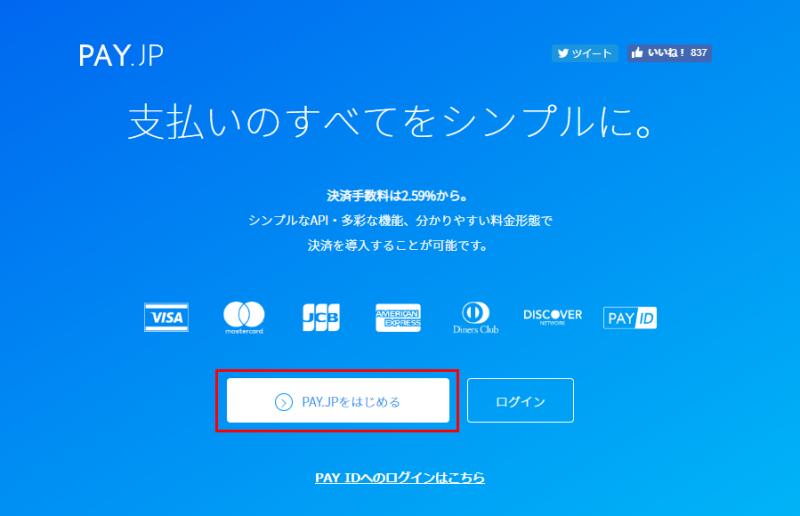 pay.jpトップページ