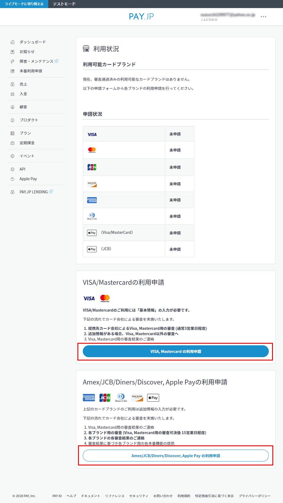 pay.jp利用申請