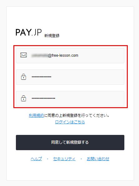 pay.jp新規登録