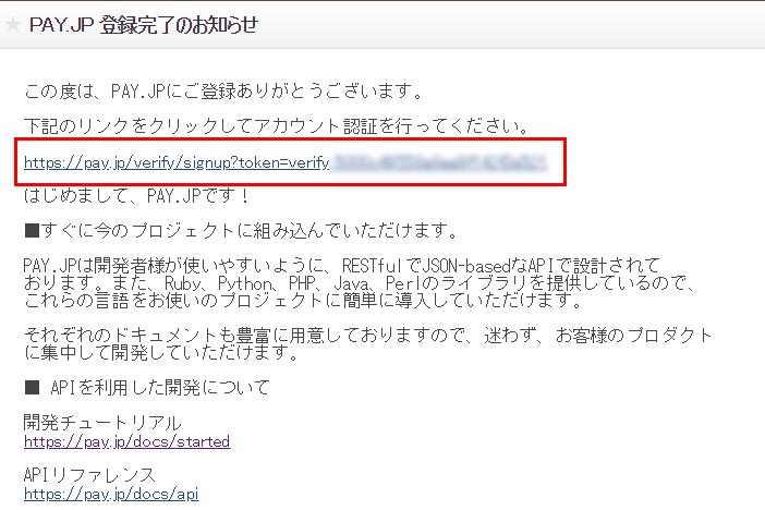 pay.jp登録完了メール
