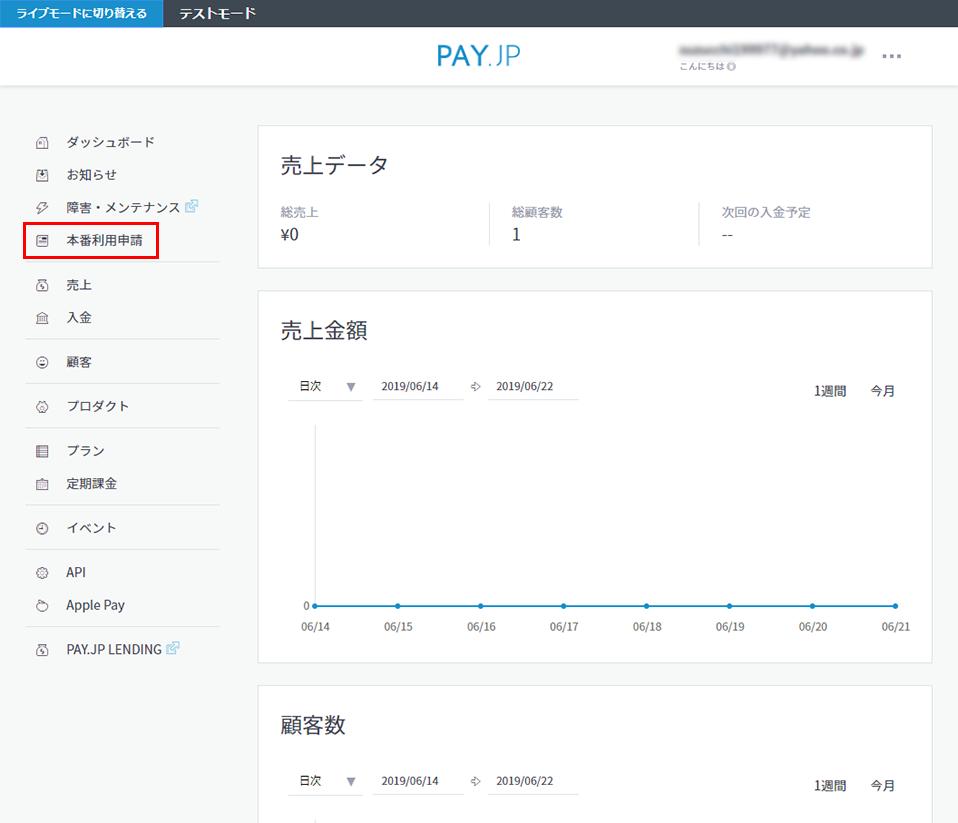 pay.jp管理画面利用申請