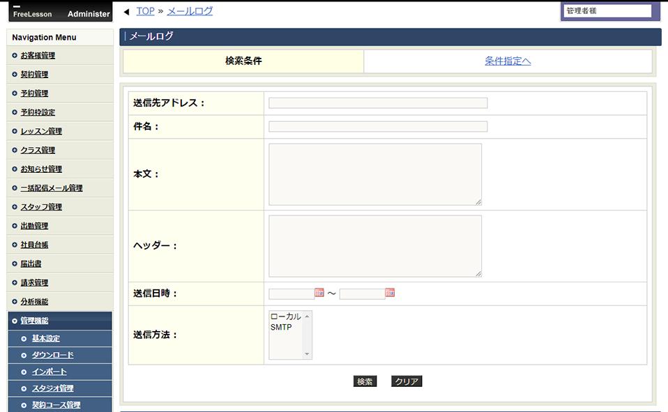 メールログ条件指定入力