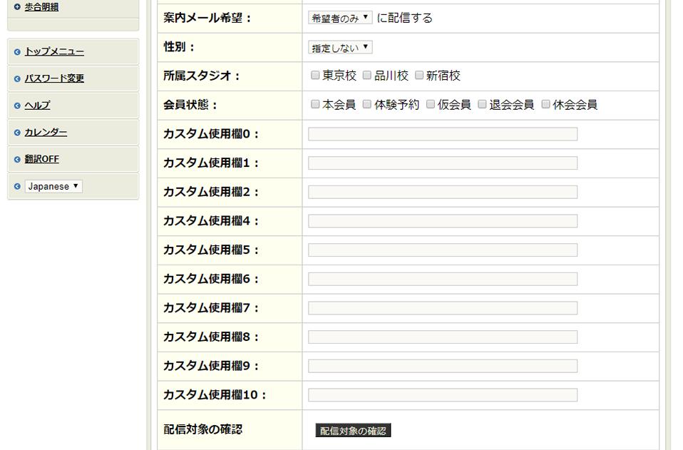 一括配信メール管理日時指定2