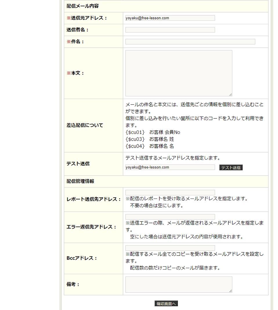 一括配信メール管理日時指定3