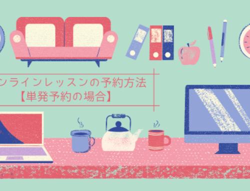 オンラインレッスンの予約方法【単発予約の場合】