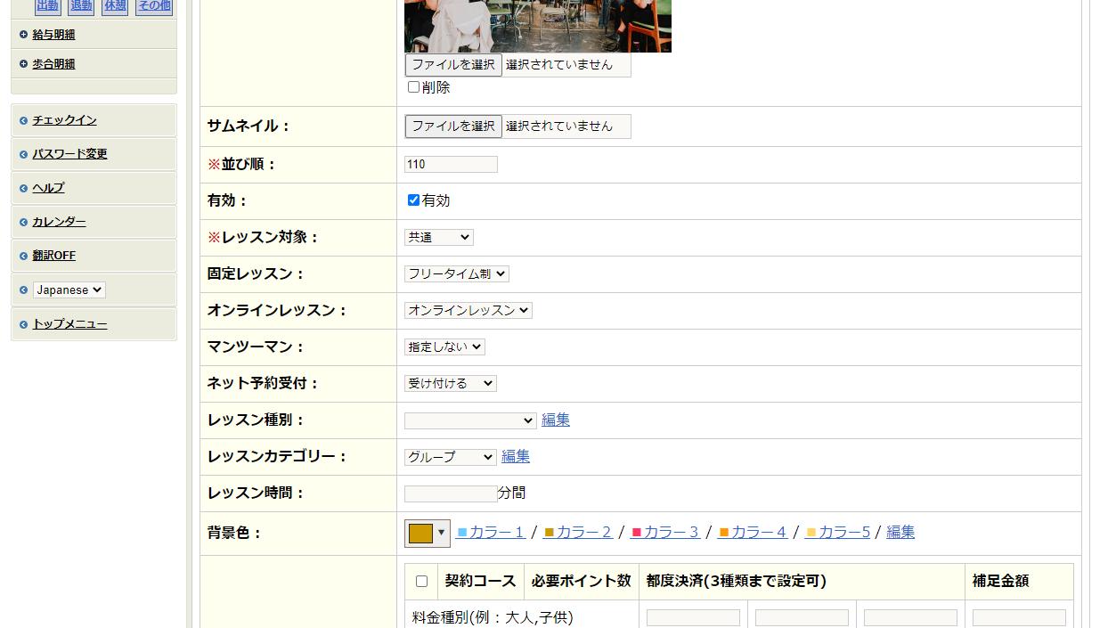 レッスン管理 - 管理画面