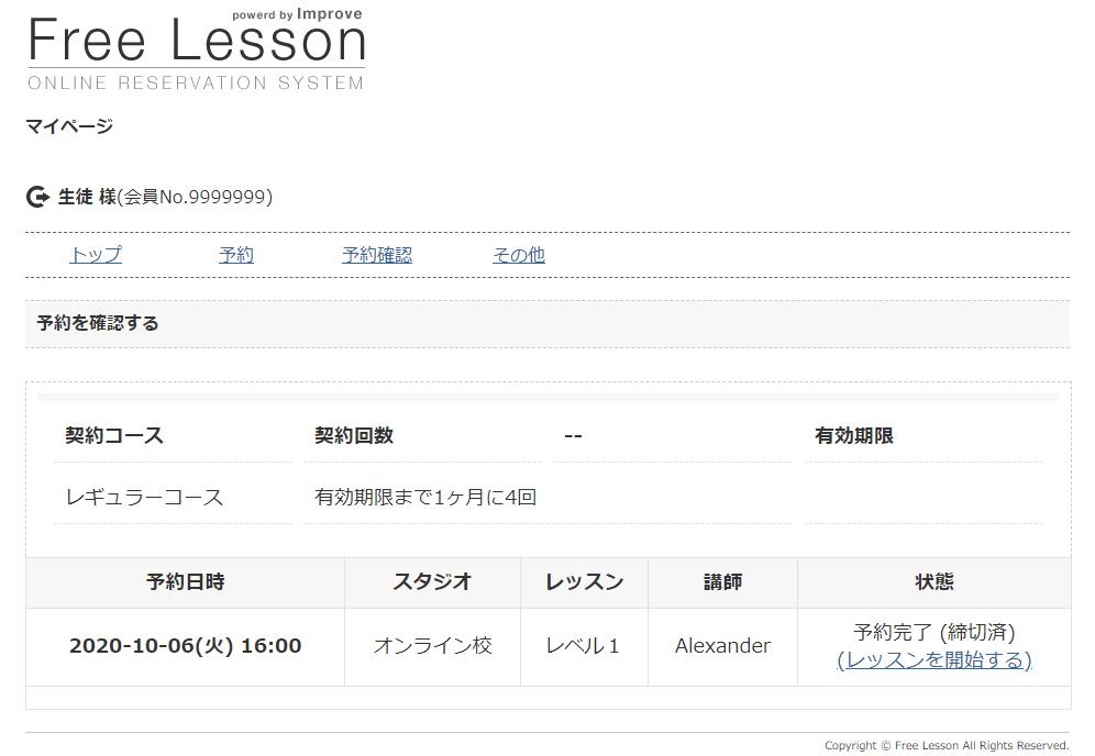 デモ英会話 free-lesson.com