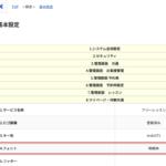 マイページのフォント指定を追加