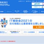 IT導入補助金2021のIT導入支援事業者とITツールに登録