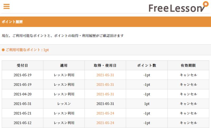 freelesson20210526088
