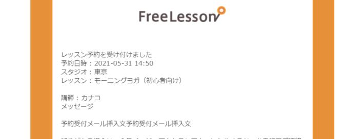 freelesson20210527093